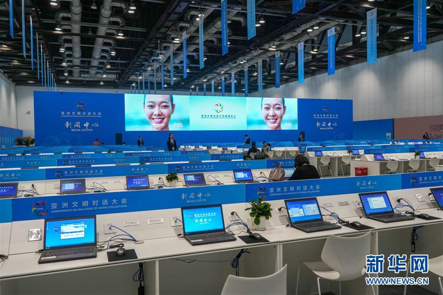 (亚洲文明对话大会)亚洲文明对话大会新闻中心开始试运营
