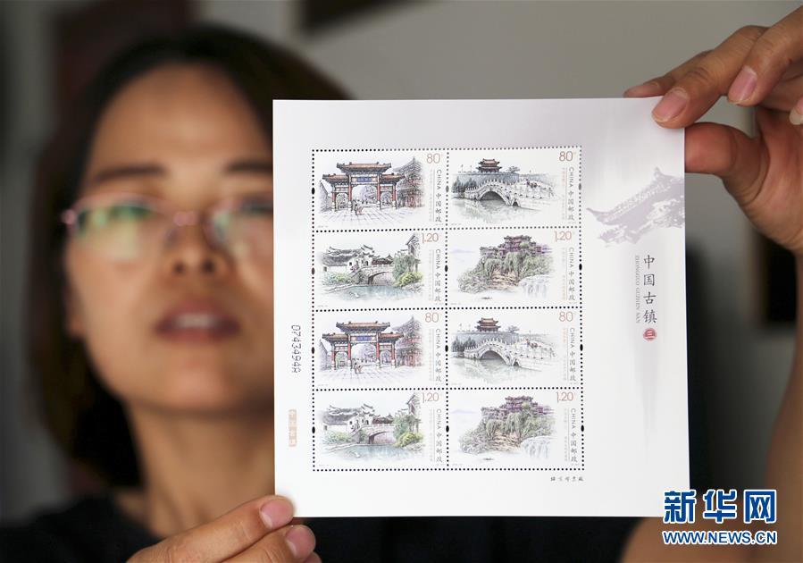 #(社会)(1)中国邮政发行《中国古镇(三)》特种邮票