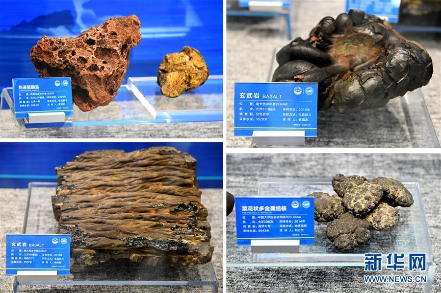 (科技)(1)自然資源部公布我國首批深海樣品和資料信息