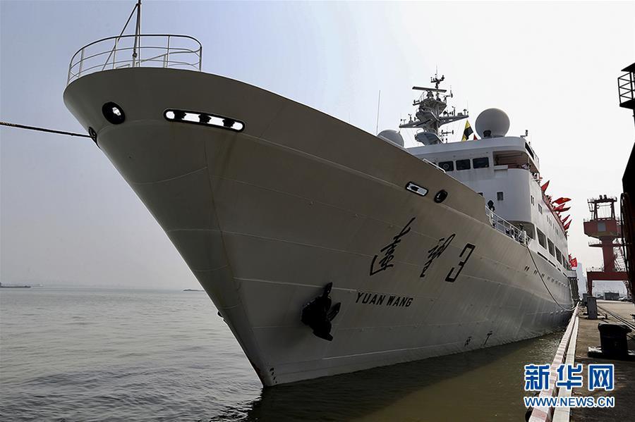 (图文互动)(1)起航!远望3号船赴南太平洋执行测控任务
