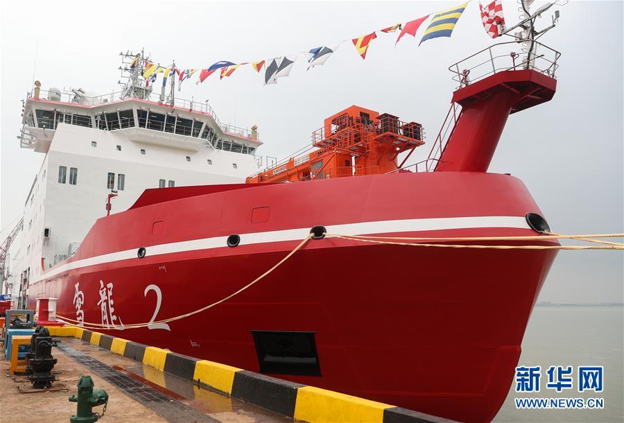 """(科技)(1)""""雪龙2""""号正式交付 首航将直奔南极"""