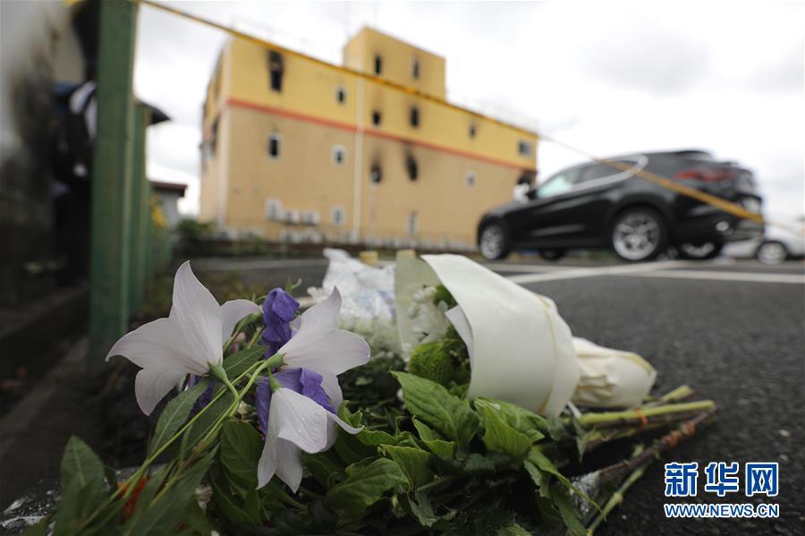 (国际)(2)日本民众悼念京都纵火杀人案死者