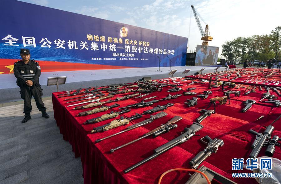 (法治)(1)全国154个城市开展集中销毁非法枪爆物品活动