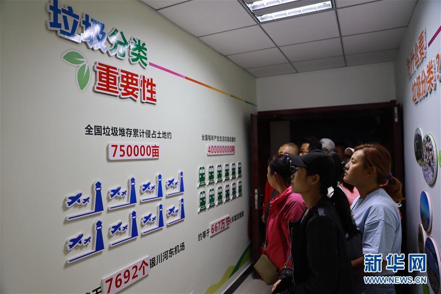 (社会)(1)宁夏贺兰打造生活垃圾科普教育基地