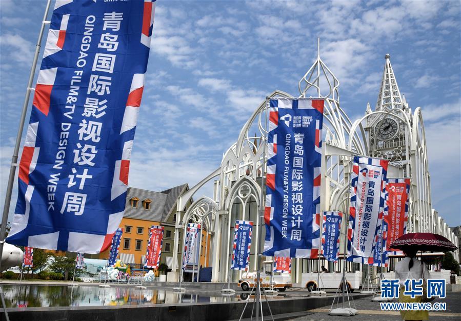 (文化)(1)2019青岛国际影视设计周开幕