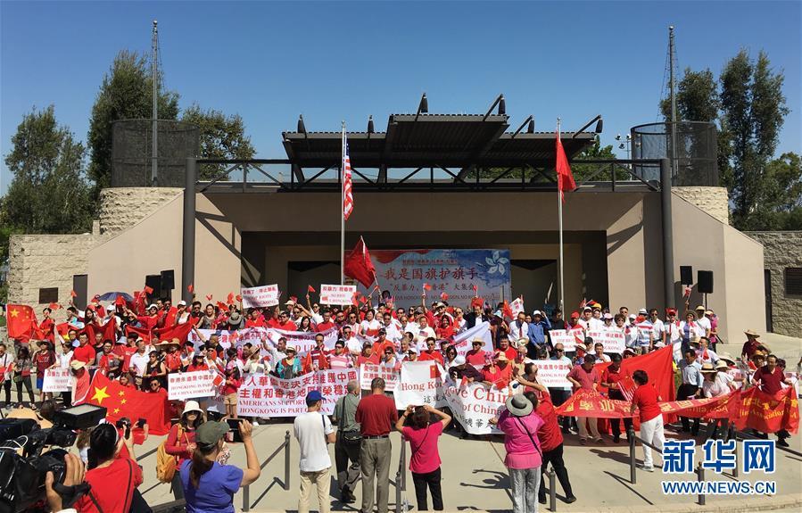 (国际·图文互动)(1)美国华侨华人在加州集会谴责暴力乱港行径