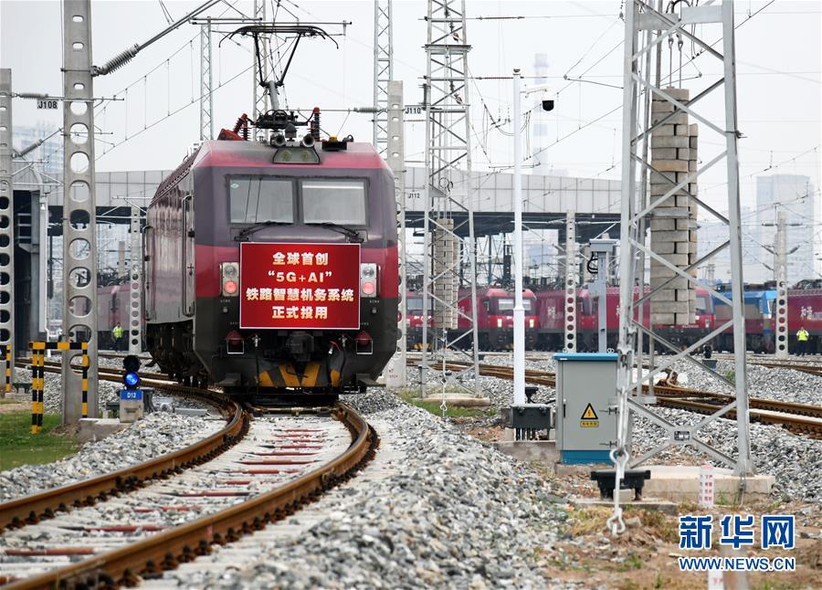 """(经济)(1)""""5G+AI""""铁路智慧机务系统在西安正式投用"""