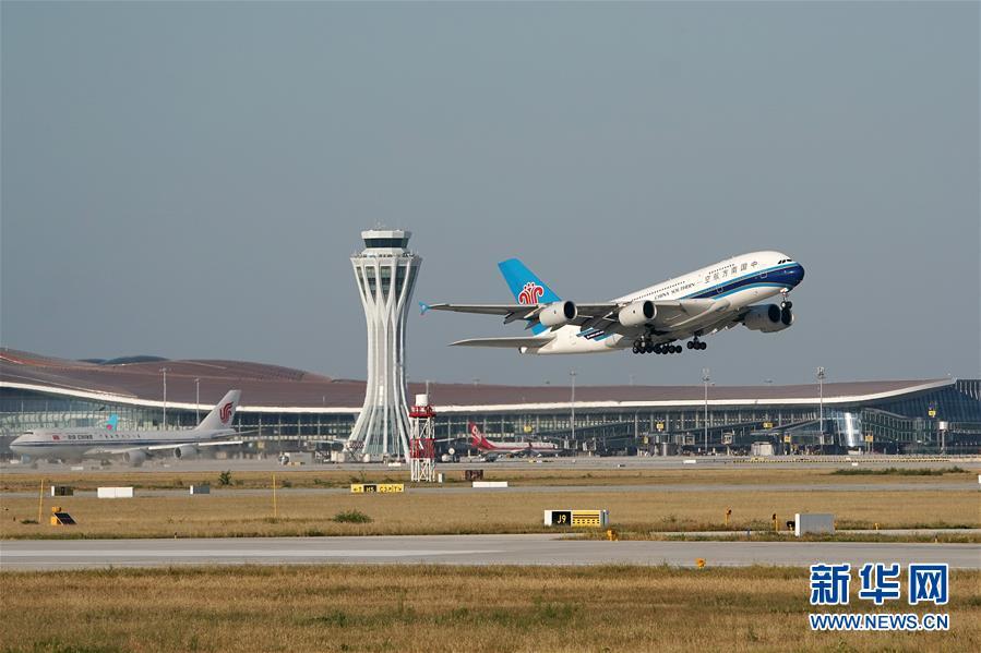 (经济)(1)北京大兴国际机场正式通航