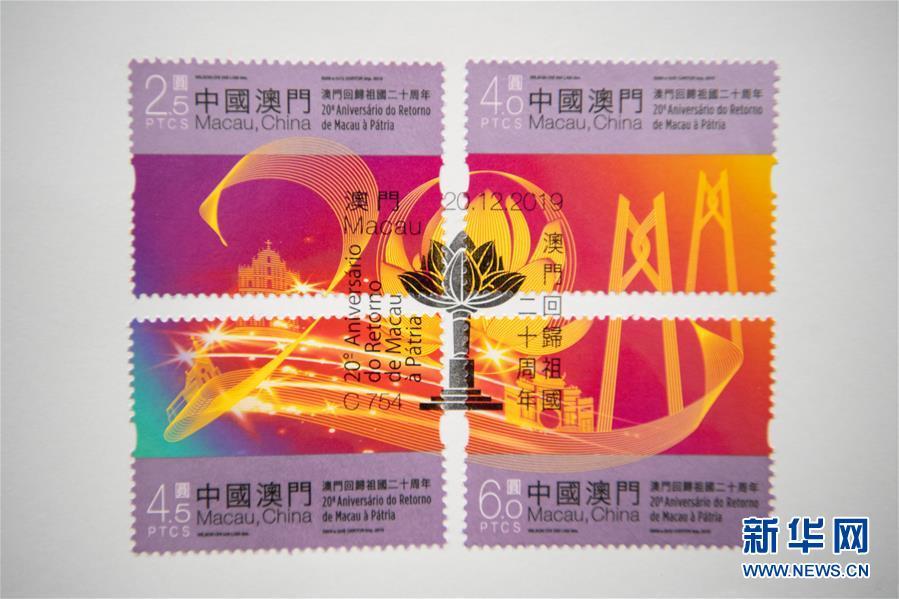 (澳门回归20周年·XHDW)(1)澳门邮电局将发行两套纪念邮品