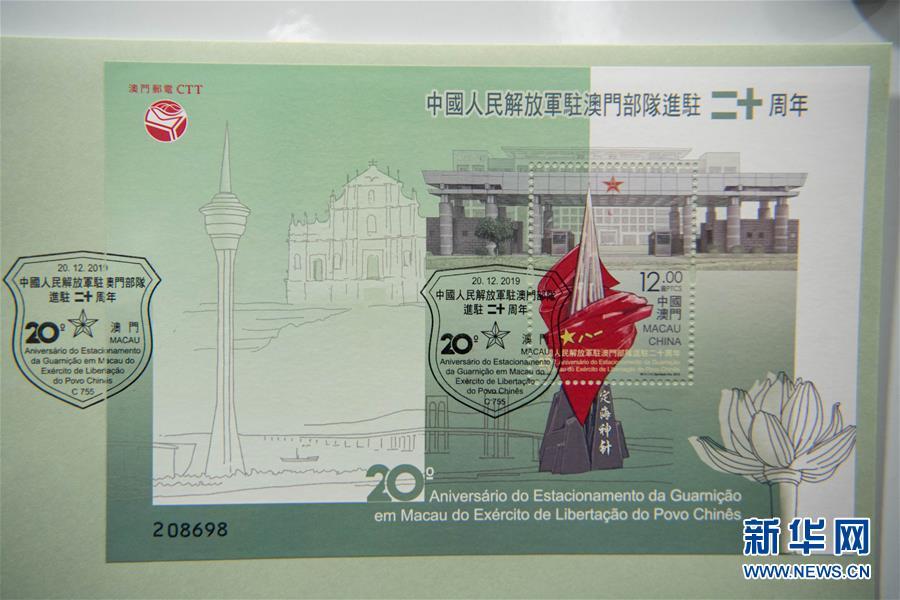(澳门回归20周年·XHDW)(2)澳门邮电局将发行两套纪念邮品