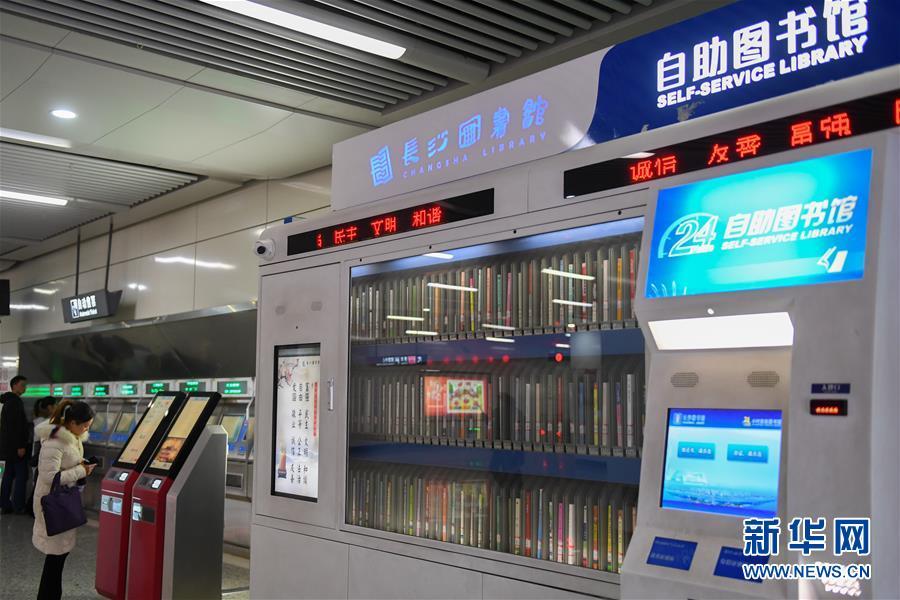 """(文化)(1)长沙:地铁""""24小时自助图书馆""""助力全民阅读"""