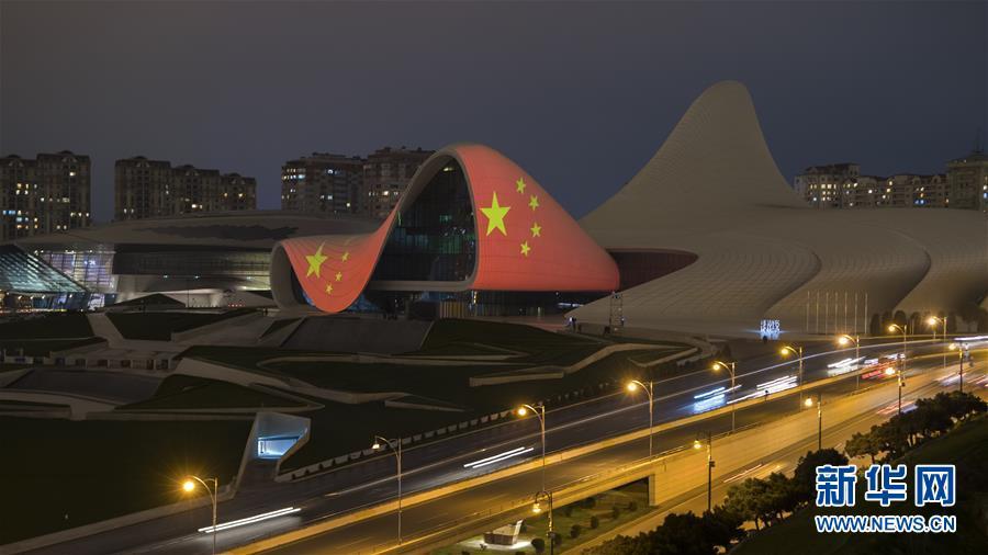 (国际)(1)巴库阿利耶夫中心点亮五星红旗为中国抗疫加油