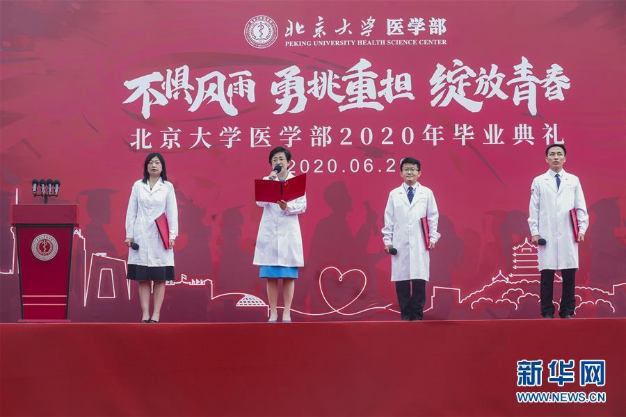(教育)(2)北京大学医学部举行2020年毕业典礼
