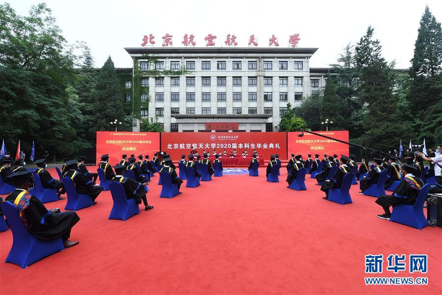 (教育)(1)北京航空航天大学举行2020届本科生毕业典礼