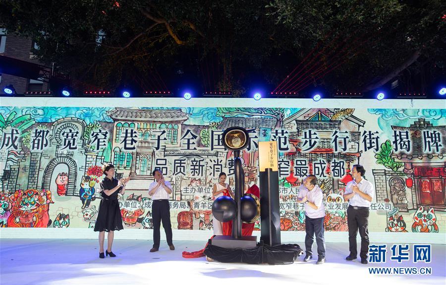 (社会)(1)成都宽窄巷子举行全国示范步行街揭牌仪式