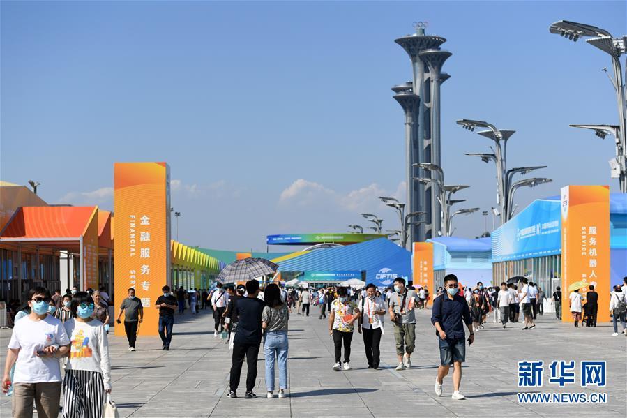 (2020服贸会·图文互动)(1)服贸会开放首日迎客约9.5万人次