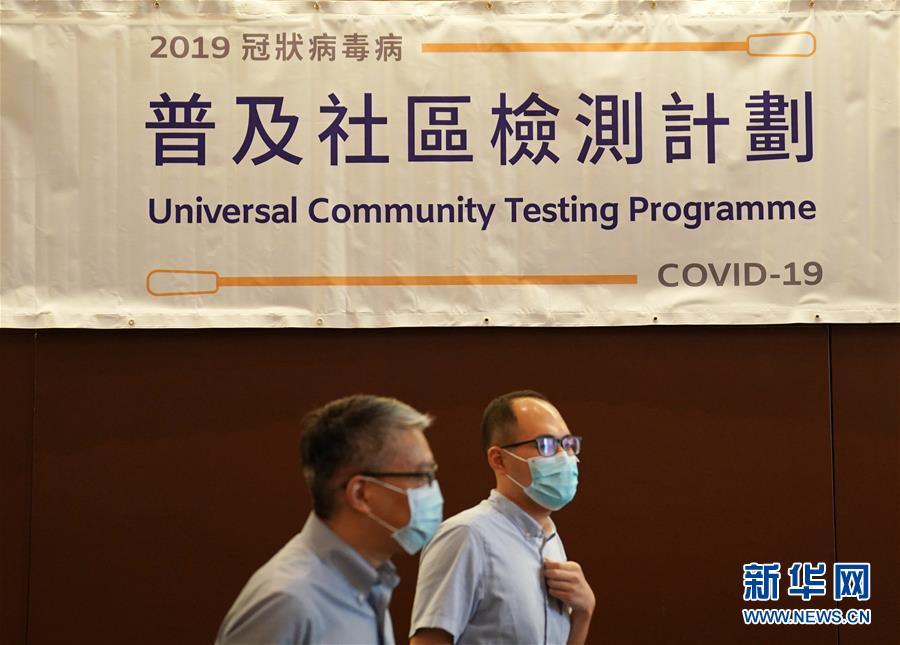 (港澳台·香港故事·图文互动)(1)为了750万人的生命健康——内地支援香港核酸检测图景扫描