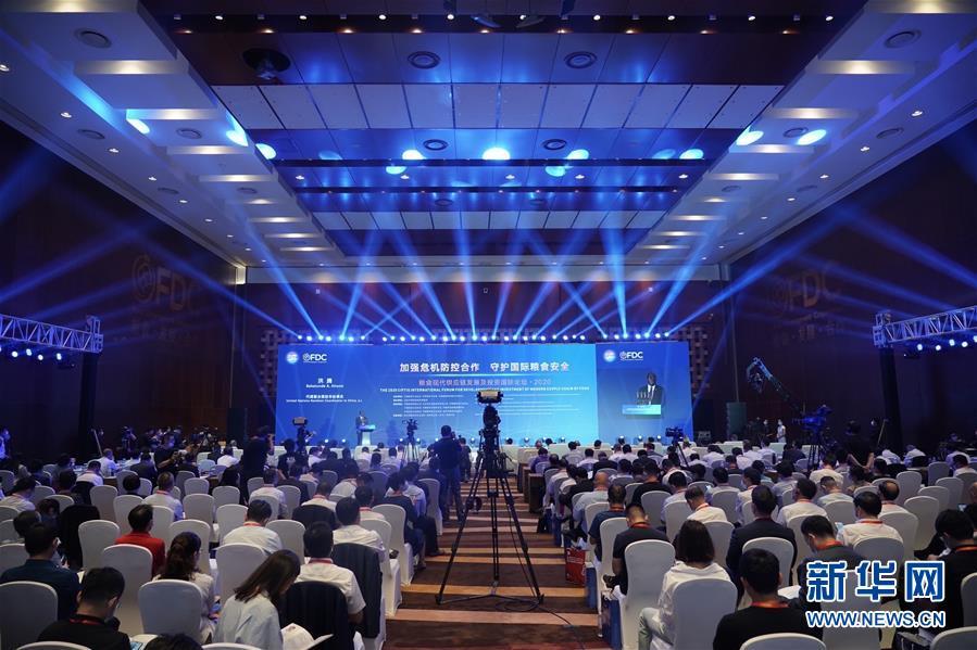 (2020服贸会)(1)粮食现代供应链发展及投资国际论坛在京举行