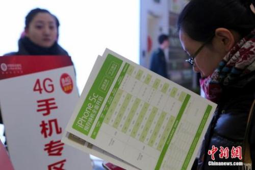 资料图:北京金融街移动营业厅内,顾客正在体验4G手机。<a target='_blank' href='http://www.chinanews.com/' _fcksavedurl='http://www.chinanews.com/'></table><p align=