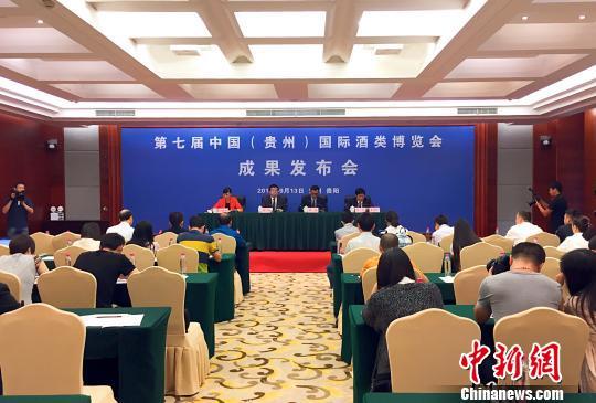 第七届中国(贵州)国际酒类博览会落幕签下547.9亿大单