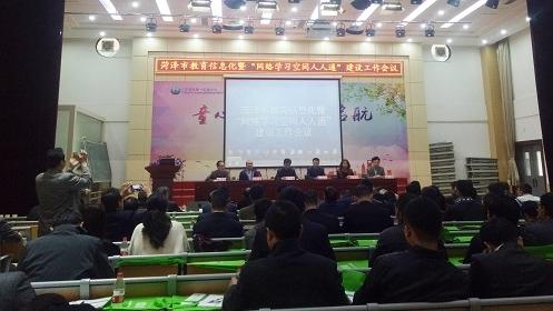 乐教乐学人人通平台应用启动会在菏泽举行