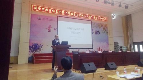 乐教乐学平台通人人v平台举行在菏泽启动小学校折图片
