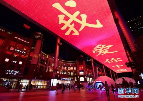 (社会)(1)北京上演迎国庆灯光秀