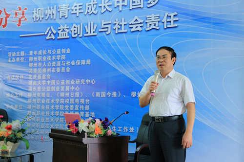 """""""博雅分享·柳州青年成长中国梦——公益创业与社会"""""""