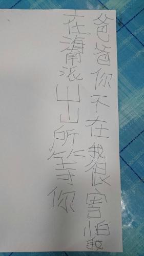 警察带男童回家发现家长不在,只好叫男童写下字条, 准备再带回派出所时 男童父亲刚好回家。台湾《联合报》记者周宗祯/翻摄