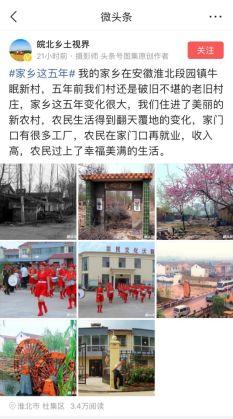 """微头条发起""""家乡这五年""""话题,网友争相记录美丽新农村"""