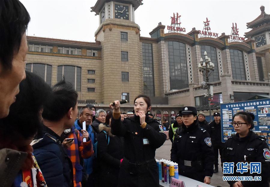 (社会)(1)北京站铁警开展春运安检宣传
