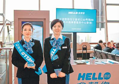 芬兰赫尔辛基机场为中国游客提供中文咨询服务。新华社发