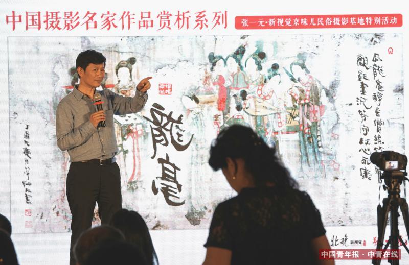 """9月9日,中国摄影家协会新任主席李舸影像文化交流会在北京新闻大厦举行。据介绍,本次交流活动是北京晚报官网·北晚新视觉网主办的""""中国摄影名家作品赏析系列活动""""之一,主题""""为时代存照,为人民画像""""。在90分钟的交流会期间,李舸向观众展示近年研究创作的""""墨影跨界""""新作。中国青年报·中青在线记者 陈剑/摄"""