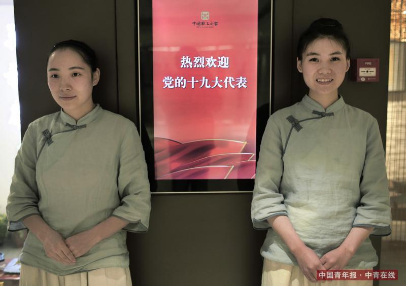 10月15日,北京中国职工之家饭店内的营业员迎候参加党的十九大的各代表团。中国青年报·中青在线记者 赵青/摄(编辑:李峥苨)