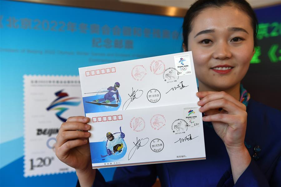 (体育)(2)《北京2022年冬奥会会徽和冬残奥会会徽》纪念邮票在京首发