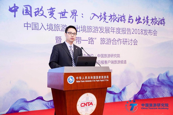 中国旅游研究院国际所副研究员李创新博士发布《中国入境旅游发展年度报告2018》