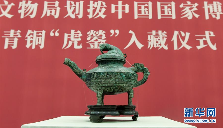 """(文化)(1)流失海外文物青铜""""虎鎣""""重回祖国"""