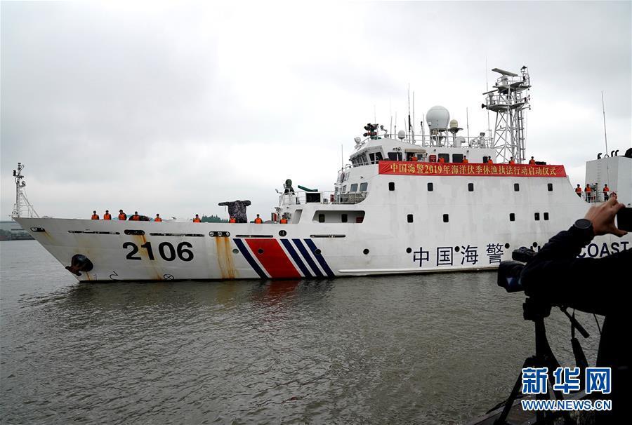 (社会)(1)中国海警2019年海洋伏季休渔执法行动在沪启动