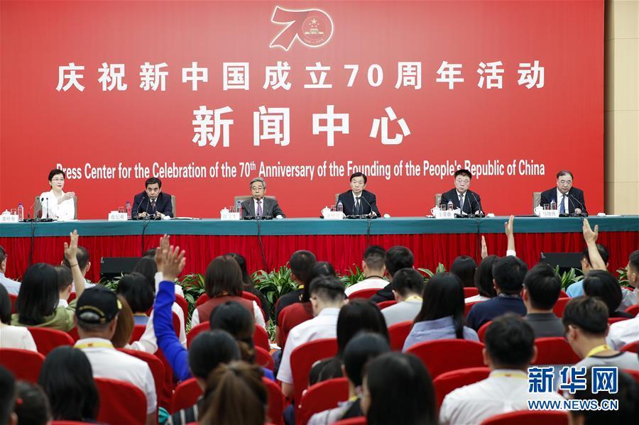 (时政)(1)国庆70周年活动新闻中心举行第二场新闻发布会