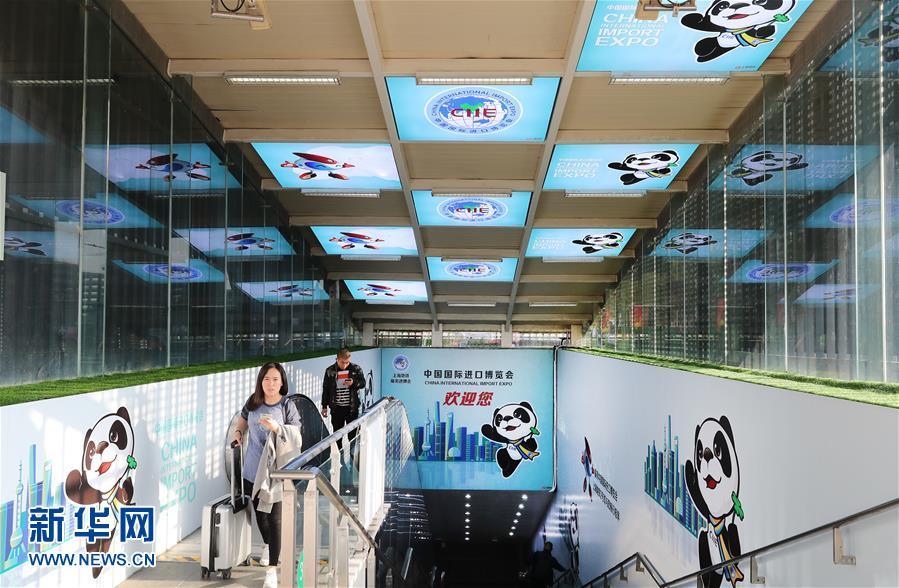 (社会)(1)进博会开幕在即 场馆装饰紧锣密鼓
