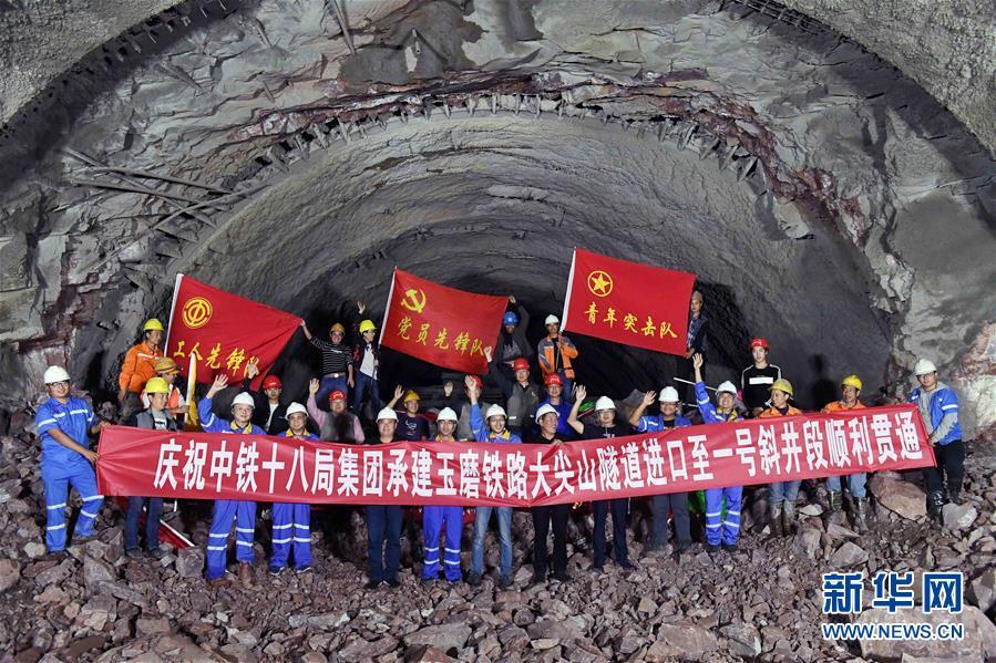 (经济)(1)玉磨铁路大尖山隧道进口至一号斜井段顺利贯通