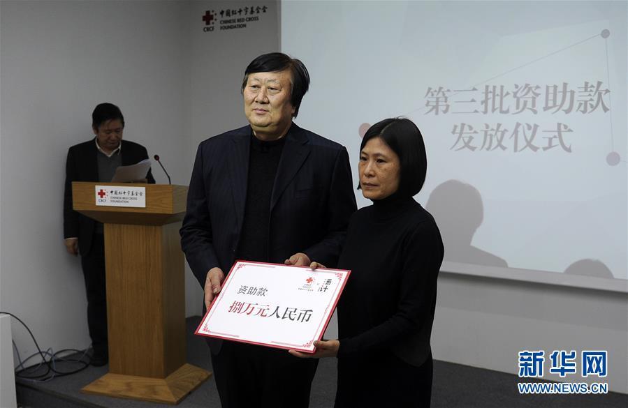 (社会)(1)中国红基会汤计人道传播基金捐赠仪式在京举办