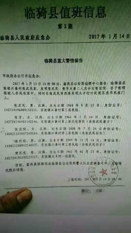 报告显示,14日10时,临猗县公安局指挥中心报告称,东张镇兴善村发生了一起命案,村民张某民夫妻及孙女和孙子等一家四口被人杀死在家中。同时,在张某民家的西房发现太丰村村民樊某虎吊死在门上。