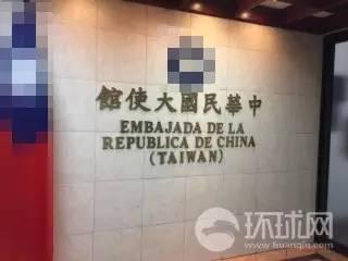 这是真的!巴拿马总统称10年前他就想和中国建交