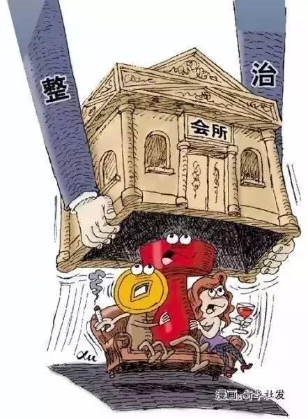 """中纪委瞄准新问题!公职人员小心""""一桌餐""""变""""一锅端"""",吃了就丢官!"""