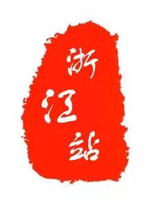 2019浙江經濟發展現狀_涌金樓丨2019年浙江經濟趨勢搶先看 一個基本判斷依舊成立