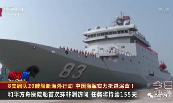 8支编队20艘舰艇海外行动 中国海军实力挺进深蓝!