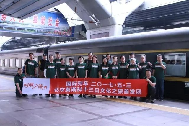 中俄國際列車首發團   中青旅相關負責人表示,2018年,中青旅加大了采購計劃,預計將有1000位客人乘中俄國際列車前往莫斯科。明年從5月16日第一個團到10月2日最后一個團結束, 每周一趟中俄列車上,都會有我們的團隊出現。在明年莫斯科世界杯賽期間,我們還計劃開出一趟北京到莫斯科的球迷專列。程春江說。