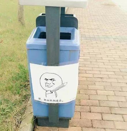 高校垃圾桶现呆萌表情包,太搞笑了……