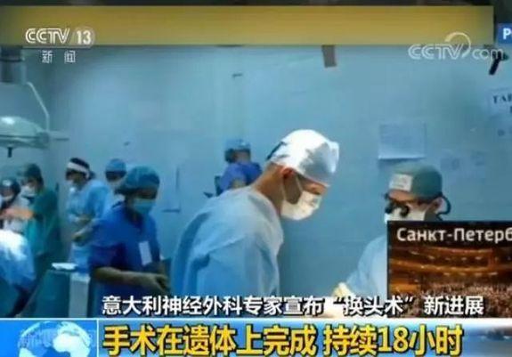 """【社会】首例""""换头术"""" 引发医学界巨大争议"""